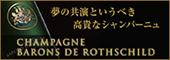 CHAMPAGNE BARONS DE ROTHSCHILD(バロン・ド・ロスチャイルド)