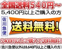 全国送料540円〜
