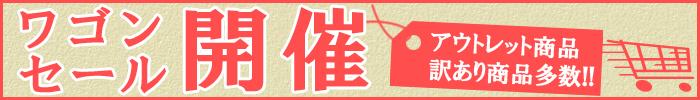 ワゴンセール開催!!