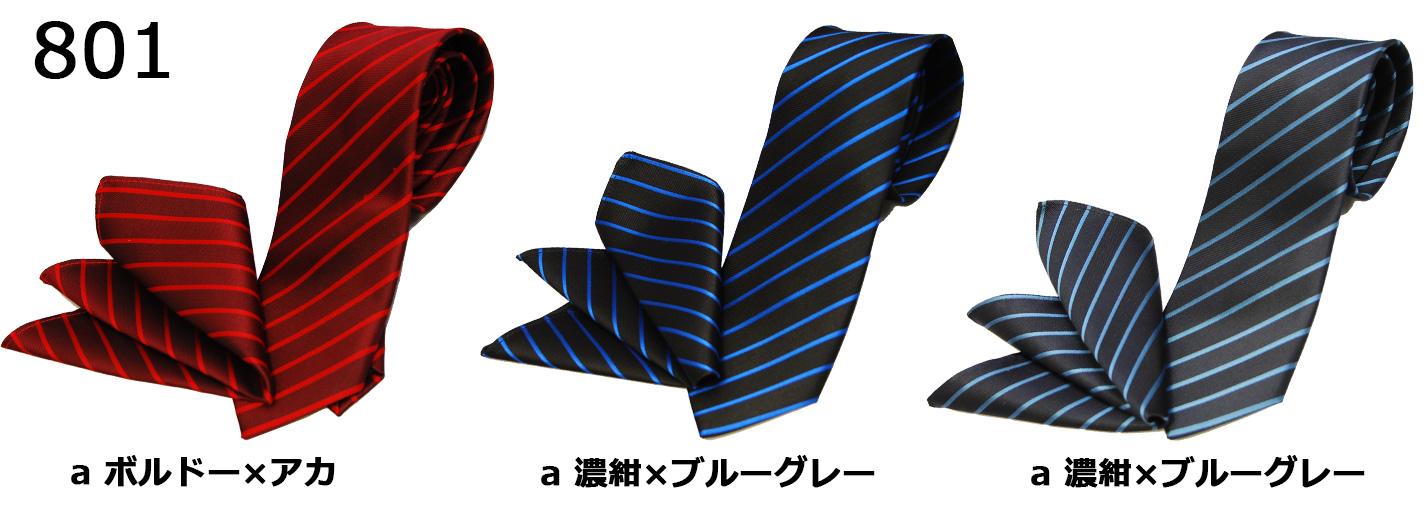 ネクタイ/ポケットチーフセット/801