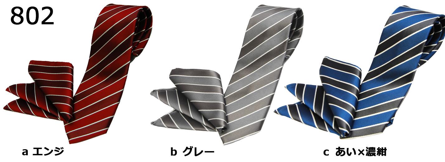 ネクタイ/ポケットチーフセット/802