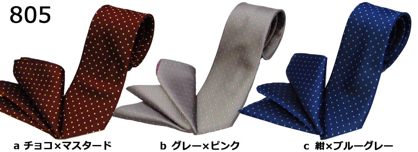 ネクタイ/ポケットチーフセット/805