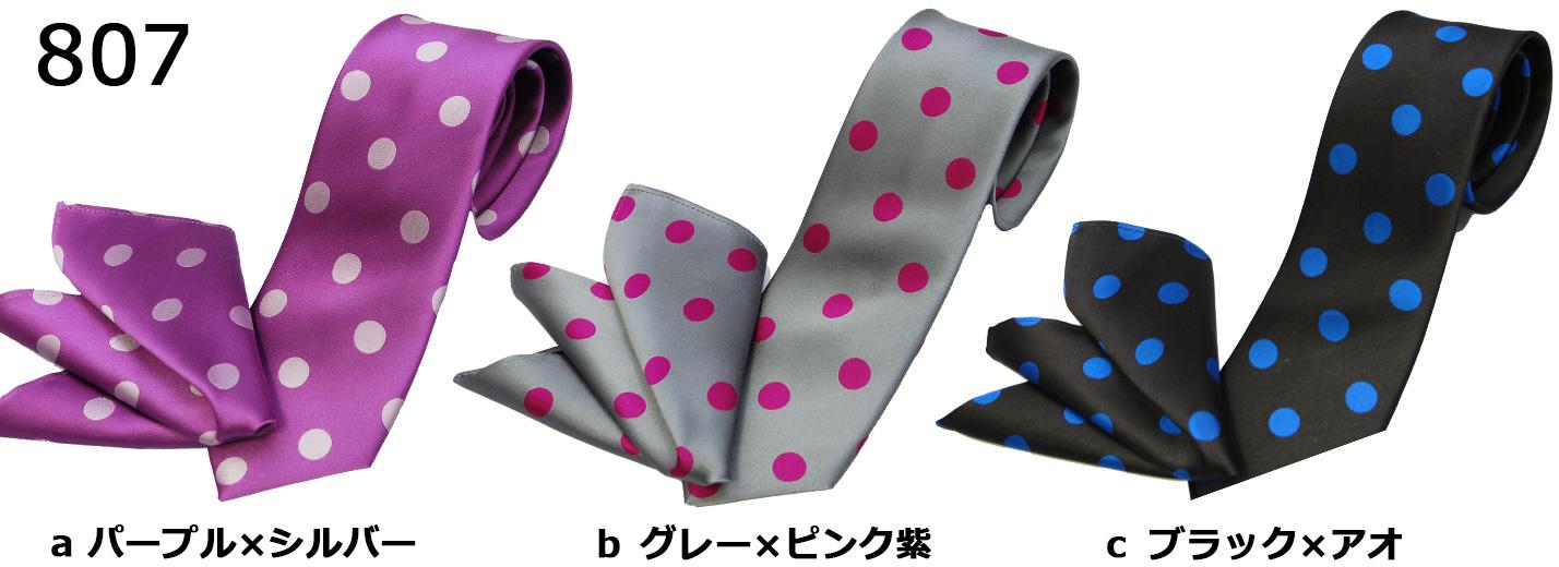 ネクタイ/ポケットチーフセット/807
