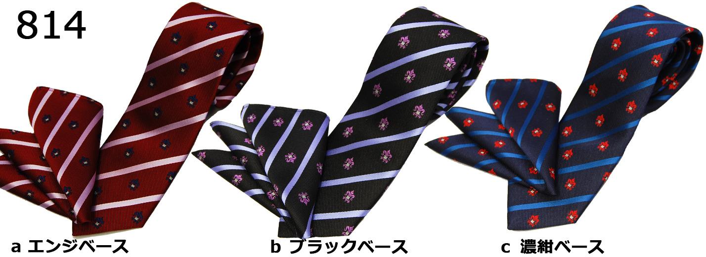 ネクタイ/ポケットチーフセット/814