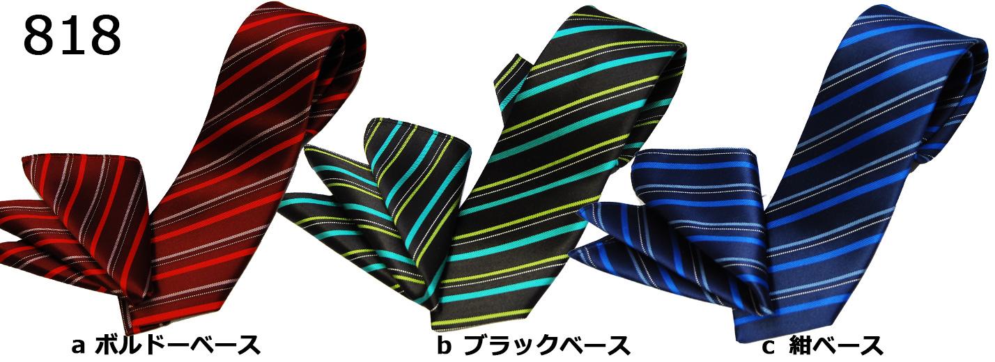 ネクタイ/ポケットチーフセット/818