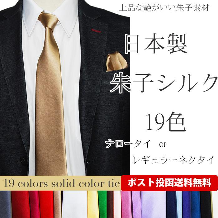 【送料無料】上品な朱子素材でワンランク上のしくるネクタイ