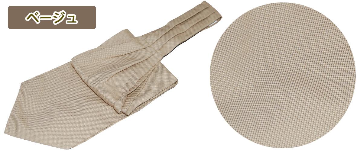 ベージュ ネクタイ&ポケットチーフ