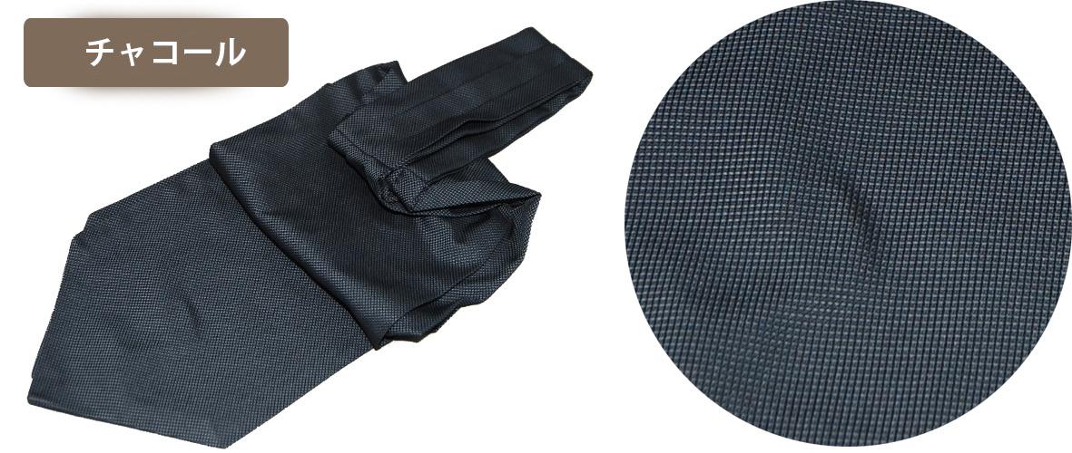 チャコール ネクタイ&ポケットチーフ