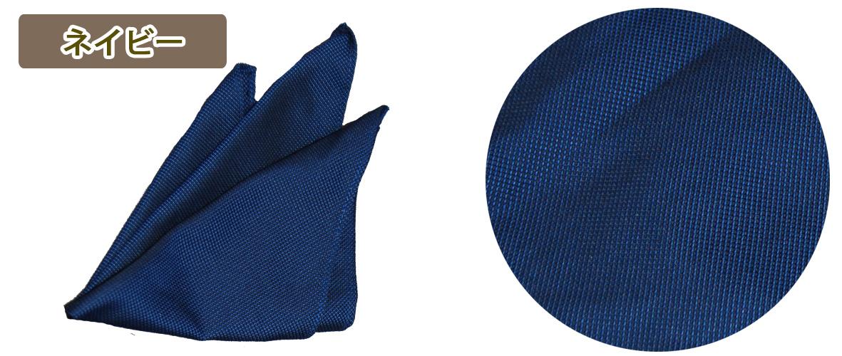ネイビー ネクタイ&ポケットチーフ