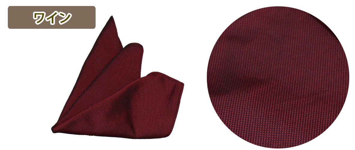 ワイン ネクタイ&ポケットチーフ