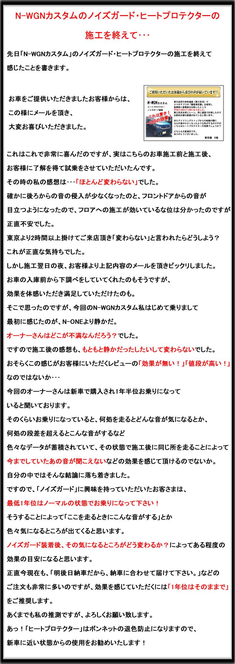 noise_sekougo.jpg