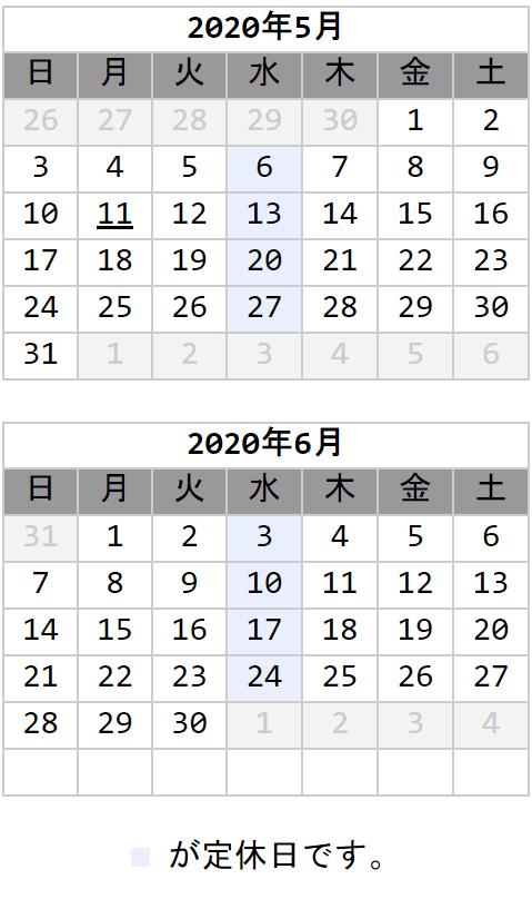 大黒屋本店部営業日