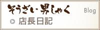 店長日記(そうざい男しゃくブログ)