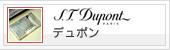 S.T.Dupont (デュポン)