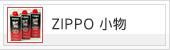 Zippo ��ʪ