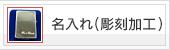 名入れ(彫刻加工)