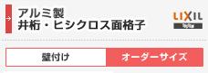 LIXIL/TOSTEMアルミ製井桁・ヒシクロス面格子オーダーサイズ