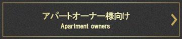 アパートオーナー様向け。リフォームに最適商品も!