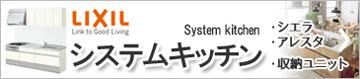 リクシルシエラとキッチン収納ユニット。システムキッチン