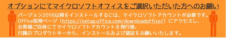 オフィス追加購入
