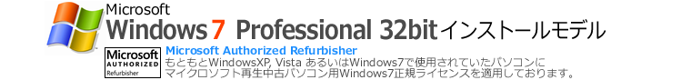Windows7Pro 32bit(MAR)