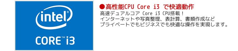 高速Core i3 CPU搭載