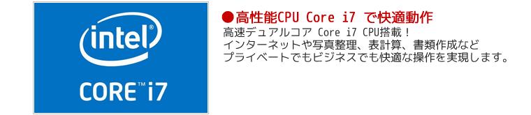 高速Core i7 CPU搭載