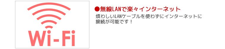 無線LAN搭載