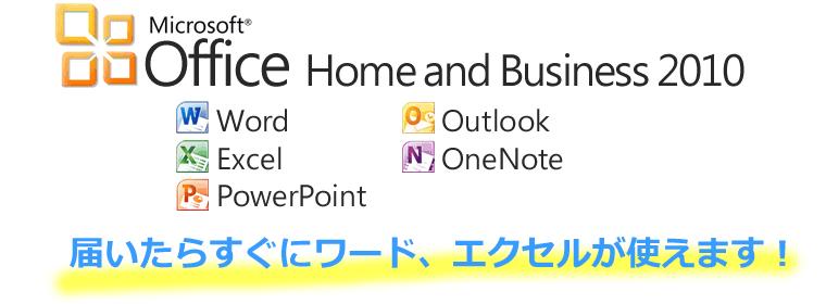 マイクロソフトオフィスセット