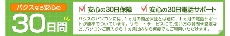 30日間保証&サポート