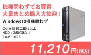 富士通デスクトップ パソコン