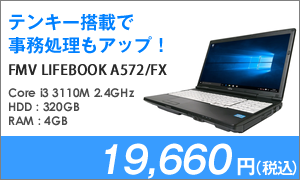 LIFEBOOK A572/FX