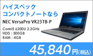 NEC VersaPro VK23TB-P