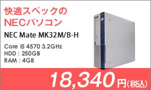 NEC Mate MK32M/B-H