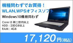 お買い得 Windows10 中古ノートパソコン