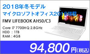 富士通 LIFEBOOK AH50/C3
