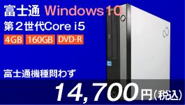 富士通 ESPRIMO D551/D