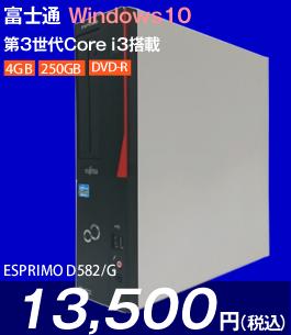 富士通ESPRIMO D582/G