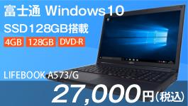 富士通 LIFEBOOK A573/G