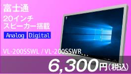 富士通 20インチワイド液晶 VL-200SSWL または VL-200SSWR