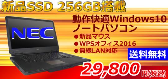 新品SSD 256GB Windows10 第3世代Core i5 NEC 店長おすすめ 中古パソコン 機種問わず WLAN対応