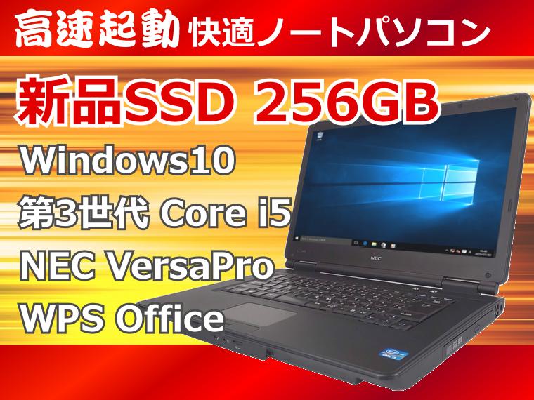 新品SSD256GB Windows10 中古ノートパソコン NEC 第3世代Core i5 Office付