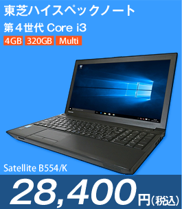 東芝 dynabook Satellite B554/K