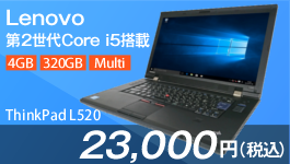 Leonovo ThinkPad L520