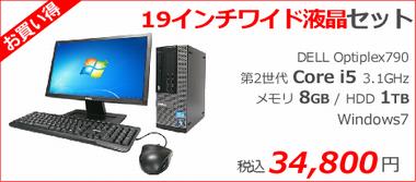 D28D 19インチ液晶セット