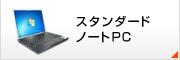 �X�^���_�[�h�m�[�g�p�\�R��