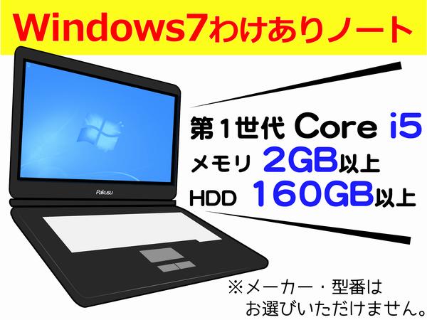 [X53Aw][無線LAN対応] Core i5 Windows7機種問わずノートパソコン