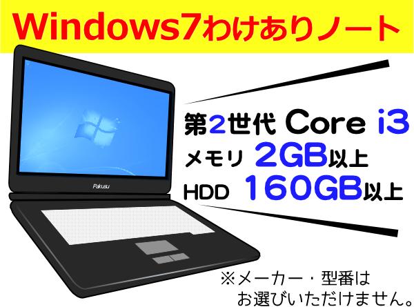 [X52Aw][無線LAN対応] 第2世代Core i3 Windows7機種問わずノートパソコン