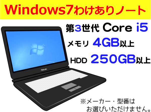 第3世代Core i5 Windows7機種問わずノートパソコン (Core i5 4GB 250GB DVD-ROM)