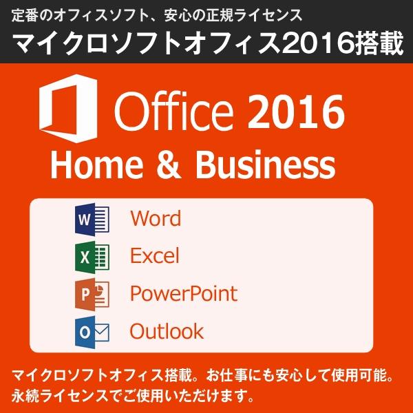 Office2016H&B